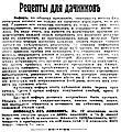 Рецепти кефіру для дачників 1910.jpg