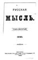 Русская мысль 1889 Книга 06.pdf