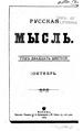 Русская мысль 1905 Книга 10.pdf