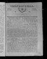 Северная Пчела 1831 №042 (21 фев.).PDF