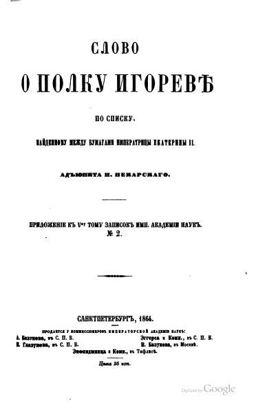 File:Слово о полку Игореве (1864).djvu