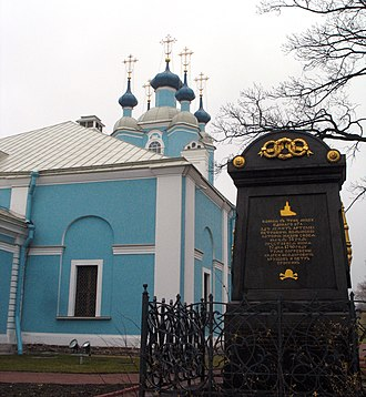 Vyborgsky District, Saint Petersburg - Gravestone monument to the executed Volynsky and his comrades next to Saint Sampson's Cathedral