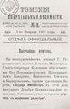 Томские епархиальные ведомости. 1901. №03.pdf