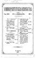 Университетские известия. 1887. №01.pdf