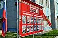 """У здания администрации МО """"Муринское сельское поселение"""" ул. Оборонная.JPG"""
