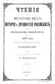 Чтения в Императорском Обществе Истории и Древностей Российских. 1897. Кн. 4.pdf