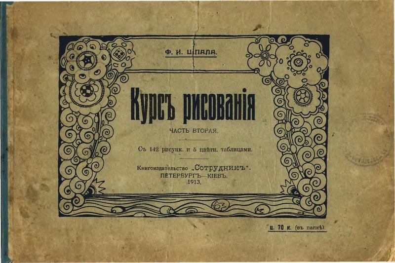 File:Шпала, Ф. И. - Курс рисования (1913) Часть 2.djvu