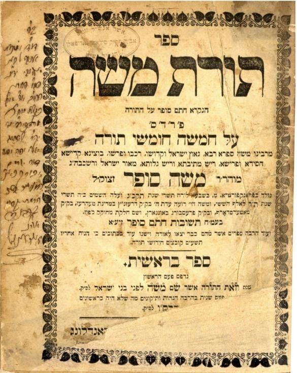 ספר עם הקדשה בכתב ידו המקורי של ר' אשר אנשיל וייס