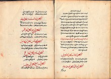Beher (poetry) - Wikipedia