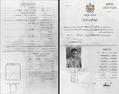 شهادة الجنسية العراقية.png