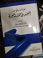 كتاب اجراءات وقواعد التحقيق في الحوادث البحرية للدكتور صلاح سليمة.jpg