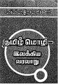 தமிழ்மொழி இலக்கிய வரலாறு.pdf