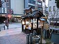 みたらし 二四三屋 2006 (146159539).jpg