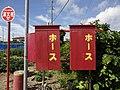 ホースホース (愛知県西尾市 佐久島) - panoramio.jpg