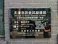中共中央在津秘密印刷厂旧址铭牌.jpg