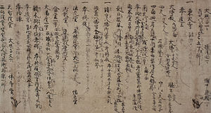 Chōgen (monk) - Benevolent Deeds of Namu-Amidabutsu or Chōgen's Memoir, lines 9-31, c. 1203 (ICP); at the Historiographical Institute, the University of Tokyo