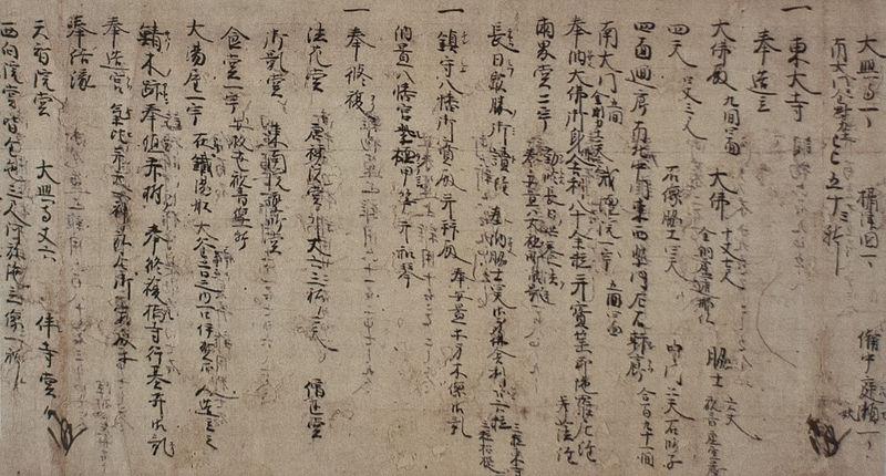 File:南無阿弥陀仏作善集 (Namu-Amidabutsu Sazenshū).jpg