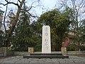受降纪念碑 受降纪念碑文字由中国第六战区司令长官孙蔚如将军所书。 - panoramio.jpg