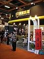 台北電腦展2008年8月1日 - panoramio - Tianmu peter (86).jpg