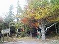 奥庭遊歩道入口 - panoramio.jpg