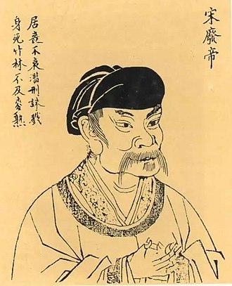 Liu Ziye - Image: 宋前廢帝