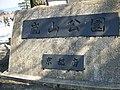 嵐山公園 - panoramio.jpg