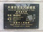 广东路1号1号楼铭牌.jpg