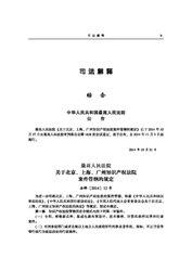 最高人民法院审判委员会:最高人民法院关于北京、上海、广州知识产权法院案件管辖的规定