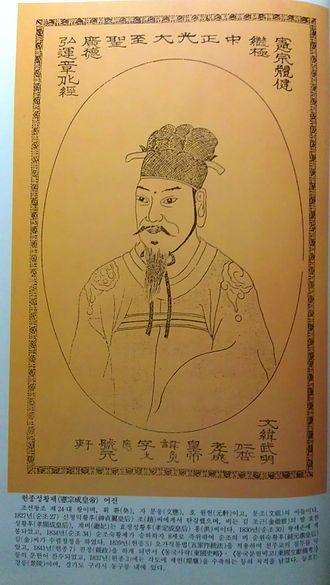 Heonjong of Joseon - Image: 朝鲜宪宗