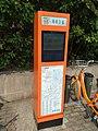 高淳公共自行车01.jpg