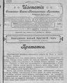15 - 1 Известия Сочинского Свято-Николаевского Православного Братства 1915 № 1.pdf