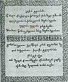 1712 წელს დაბეჭდილი ვეფხისტყაოსნის თავფურცელი.jpg