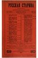 1902, Russkaya starina, Vol 109. №1-3.pdf