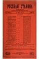 1904, Russkaya starina, Vol 119. №7-9.pdf