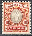 1915 Empire 10 Rub.jpg