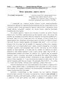 1932 2-3У.pdf