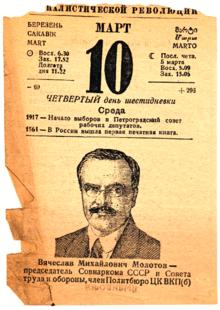 События 1976 года 10 рублей 1904 года цена