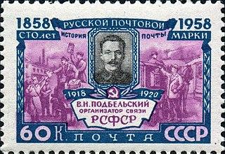 Soviet government agency