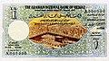 1 Arabian Pound - Arabian National Bank of Hedjaz (1924) 01.jpg