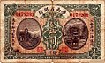 1 Dollar - Bank of Kwangsi Province (1926) 01.jpg