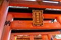 20181110 Fushimi Inari Torii 6.jpg