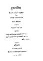 4990010059614 - Brahmadharma Gita, Shastri,Priyanath Tr., 384p, Religion, bengali (1883).pdf