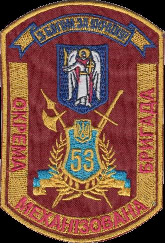 53rd Mechanized Brigade (Ukraine) - Image: 53 а механізована бригада