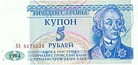 5 Kupon ruble obverse.jpg