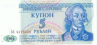 Transnistrian ruble - Image: 5 Kupon ruble obverse