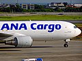 ANA Cargo at TPE.jpg