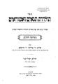 Aaron Hyman. Toldoth Tannaim veAmoraim. III. 1910.pdf
