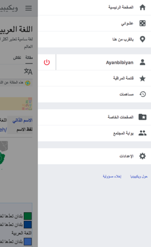 Screenshot of Advanced mobile contributions main menu updates on Arabic Wikipedia
