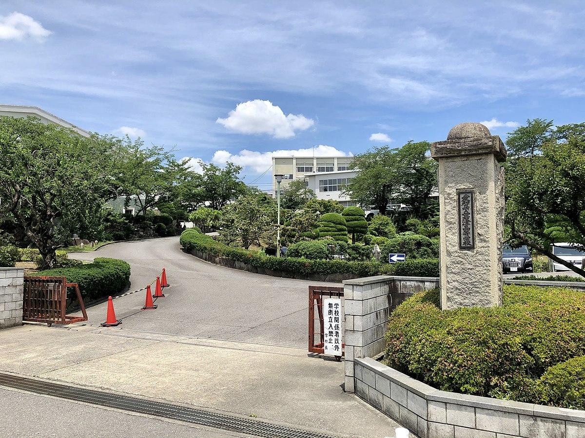 岩津高等学校