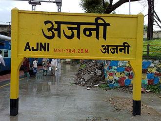 Ajni railway station - Image: Ajni Station